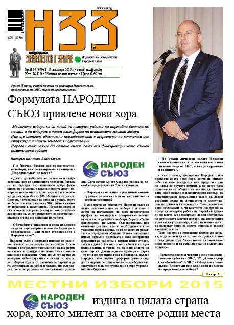 Вестник Народно земеделско знаме